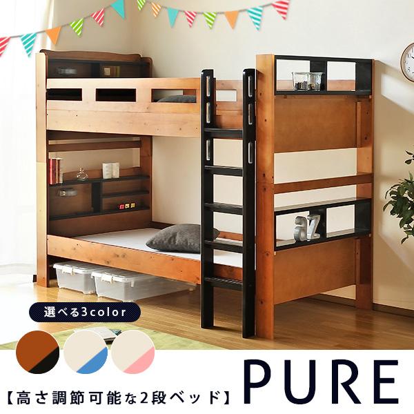 送料無料 2段ベッド 子供部屋 子供 大人用 大人ベッド 高耐荷重 高耐荷重ベッド 耐震 耐震対策 スペース 高さ調節可能 カラフル 木製ベッド 頑丈 【ピュア】2段ベッド