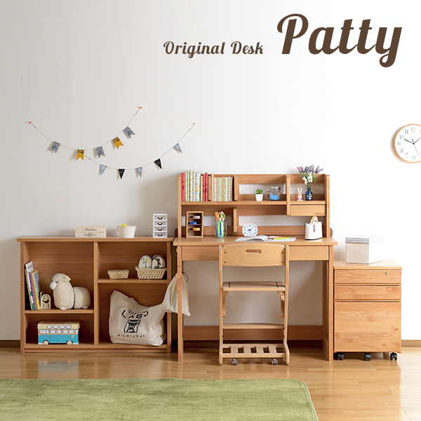 学習デスク Patty パティ すくすくデスク 学習机 天然木 アルダー材 高品質 新生活 男の子 女の子