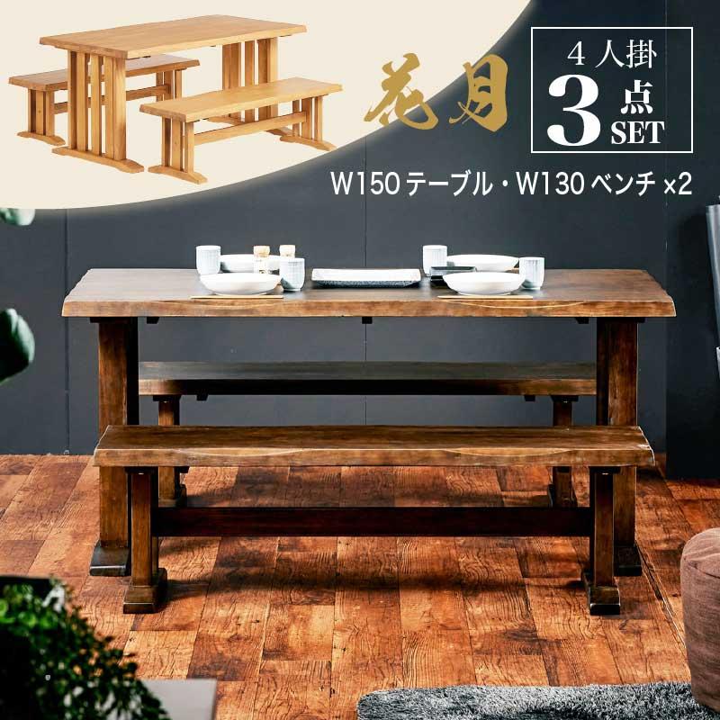 ダイニングテーブルセット ダイニングセット ダイニング 食卓セット 花月 KAGETSU 150ダイニング3点セット ベンチ×2