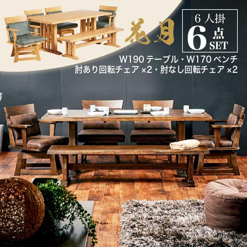 (ダイニングセット ダイニング 食卓セット) 花月 KAGETSU190ダイニング6点セット 肘付き×2、肘なし×2、ベンチ×1