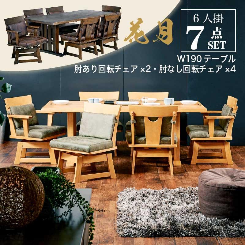 ダイニングテーブルセット ダイニングセット ダイニング 食卓セット 花月 KAGETSU190ダイニング7点セット 肘付き×2、肘なし×4