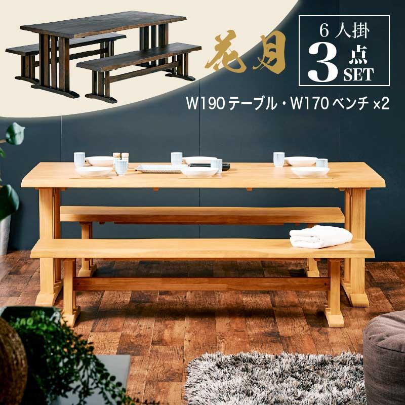 ダイニングテーブルセット ダイニングセット ダイニング 食卓セット 花月 KAGETSU 190ダイニング 3点セット ベンチ×2