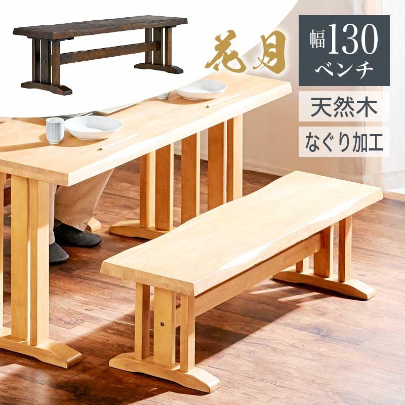 ベンチ ダイニングベンチ イス 花月 KAGETSU130ベンチ単品