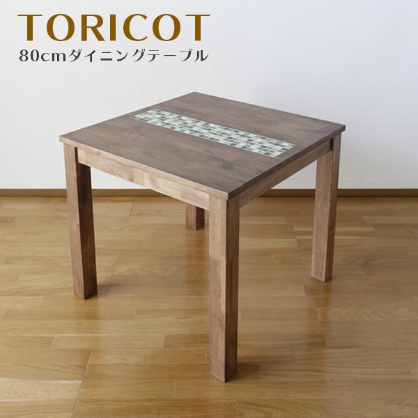 硝子 硝子テーブル ダイニング トリコ 80テーブル単品