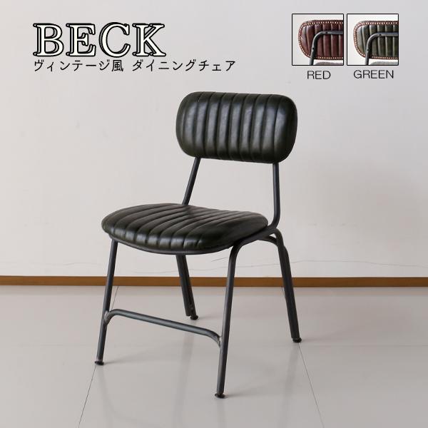 ダイニングチェア チェア 椅子 ベック BECK ダイニングチェア単品