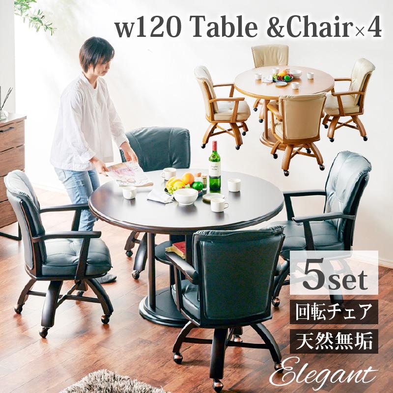 ダイニングテーブルセット 丸テーブル ダイニングテーブル ダイニングセット 回転チェア 肘付き キャスター エレガント Elegant ダイニング 5点セット 120 円卓