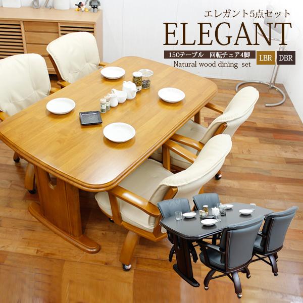 ダイニングテーブルセット Elegant エレガント ダイニング 5点セット 150cm幅 ダイニングセット