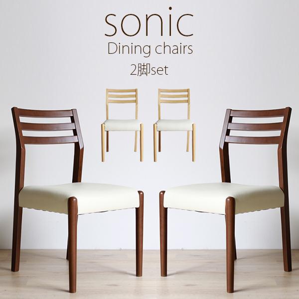 ソニック ダイニングチェア 2脚セット 業務用 イス 耐久性 いす シンプル 椅子 ダイニングチェア 店舗 イス 無垢 いす 業務 天然無垢 いす 食卓 椅子 木製椅子 木製チェア 木製いす 業務用イス