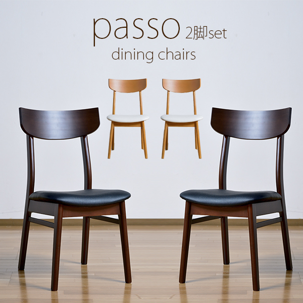 送料無料 チェア 椅子 パッソ ダイニングチェア【2脚セット】 レストラン 店舗
