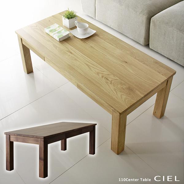 リビング リビングテーブル センターテーブル ローテーブル テーブル カフェテーブル コーヒーテーブル リビング家具 座卓 木製 天然木 無垢 CIEL シエル 110 リビングテーブル ホワイトオーク材