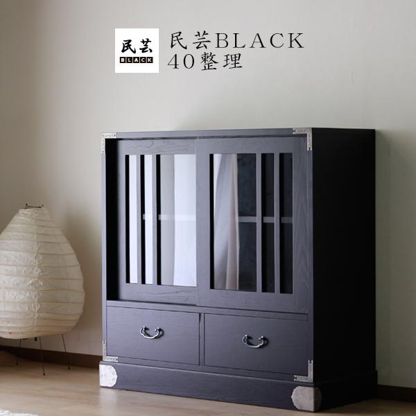 (送料無料 民芸 民芸箪笥) 民芸BLACKサイドボード