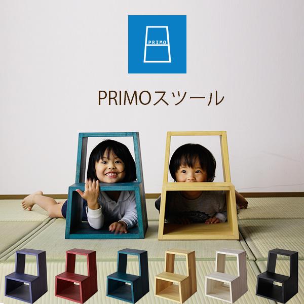 スツール カラフルスツール プリモ PRIMO スツール
