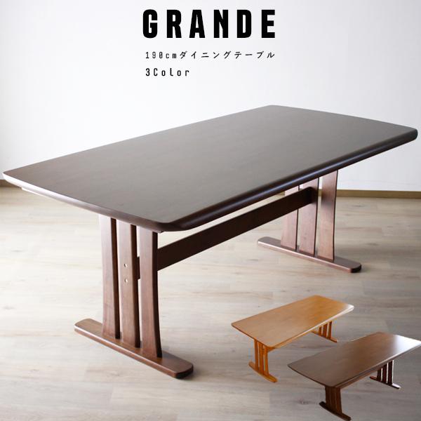 (送料無料 ダイニングテーブル単品 テーブル 食卓テーブル) グランデ ダイニングテーブル190cm単品 ブラウン ダークブラウン 190センチ