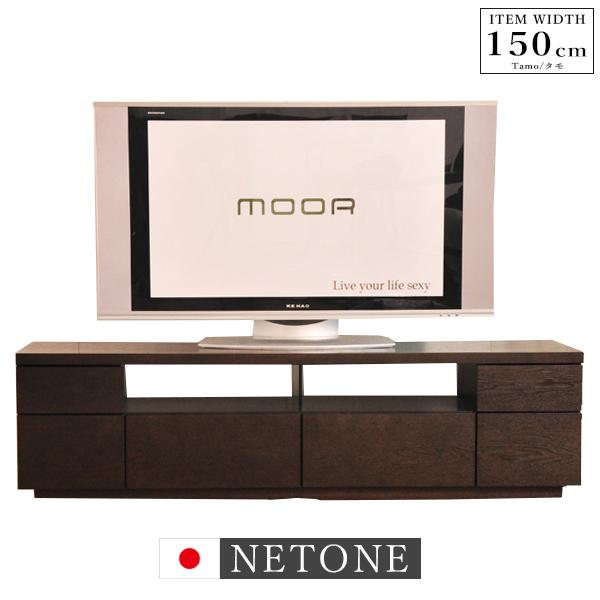 【送料無料 国産】木製 ナチュラル テレビ台 シンプルで収納力抜群のTVボードネットワン150cmTVボード(タモブラック)