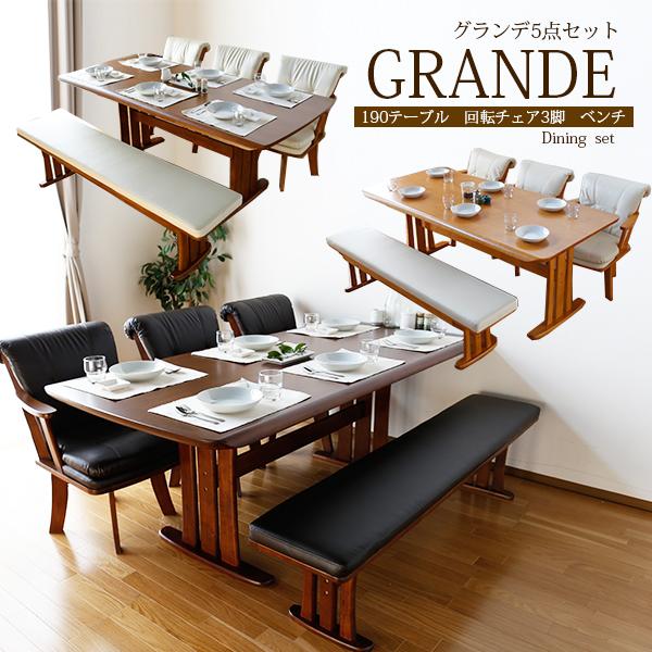 ダイニングテーブルセット GRANDE グランデ 190cm ダイニング 5点 セット 食卓テーブル ダイニングテーブル ダイニングチェア モダン アンティーク ベンチ ブラウン アイボリー ナチュラル BR IV NA ベンチタイプ 2色対応