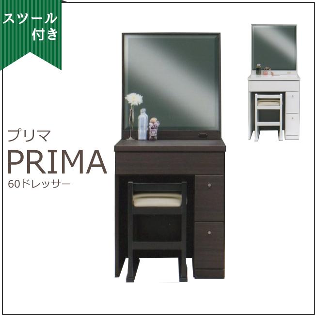 (送料無料 ドレッサー 鏡台) プリマ60ドレッサー【SUMMER_D1808】