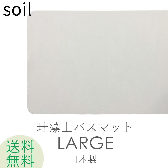 SOIL ソイル バスマットラージ SOILBATHMATLARGE 大判 ワイド ラージサイズ 珪藻土バスマット バスマット 珪藻土マット 足ふき 珪藻土 lサイズ 速乾 吸水