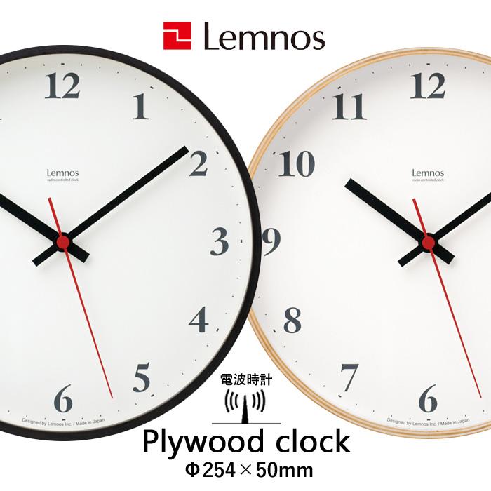 『レビュー投稿で選べる特典』 レムノス Lemnos 「Plywood clock プライウッド クロック」 電波時計 掛け時計 壁掛け 時計 ナチュラル ブラウン 25cm ウッド デザイン シンプル インテリア おしゃれ デザイン LC10-21W インテリア雑貨 おしゃれ雑貨 タカタレムノス