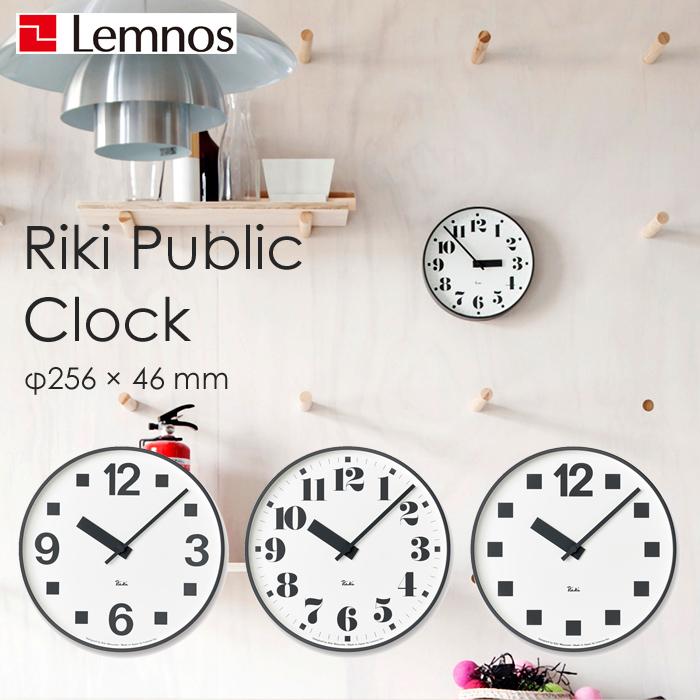 『レビュー投稿で選べる特典』 レムノス Lemnos「 RIKI PUBLIC CLOCK リキパブリッククロック 」ホワイト ブラック 白 黒 掛け時計 時計 壁掛け 壁掛け時計 壁 静か デザイナーズ おしゃれ シンプル シック 北欧 インテリア タカタレムノス【ギフト/プレゼントに】