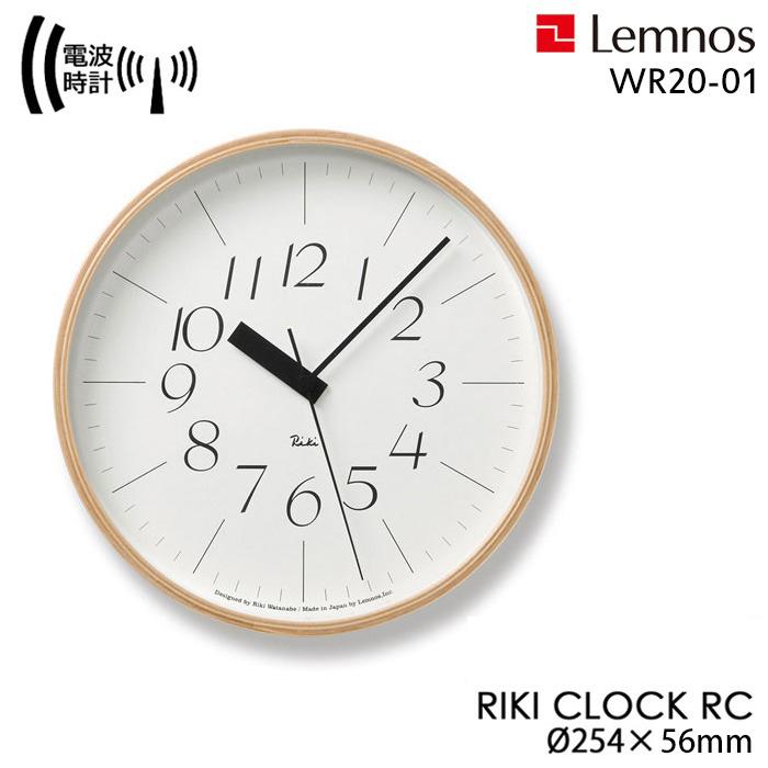 『レビュー投稿で選べる特典』 Lemnos レムノス RIKI CLOCK RC ナチュラル WR20-01 掛け時計 リキクロック 時計 電波時計 壁掛け おしゃれ スイープ 電波 壁掛け時計 おしゃれ 電波 北欧 レトロ タカタレムノス インテリア雑貨