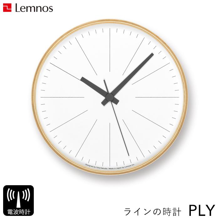 『着後レビューで選べる特典』 レムノス Lemnos 「 ラインの時計 PLY 」 YK18-17 掛け時計 時計 壁掛け 電波時計 北欧 木製 プライウッド 見やすい 視認性 シンプル ナチュラル タカタレムノス おしゃれ ウッド インテリア インテリア雑貨 おしゃれ雑貨
