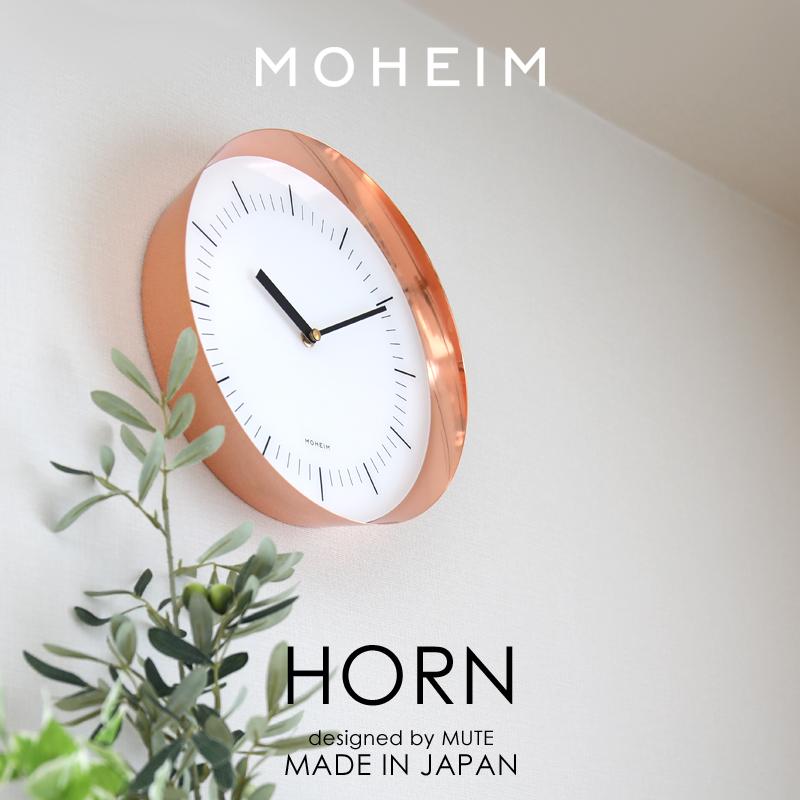 『レビュー投稿で特典』 MOHEIM モヘイム 「HORN COPPER ( ホーンコッパー )」 時計 壁掛け時計 壁掛け 掛け時計 ウォールクロック ガラス無し 文字無し シンプル デザイン 北欧 ナチュラル インテリア おしゃれ 高級 日本製