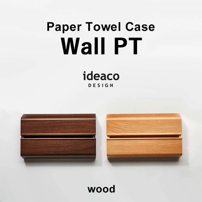 ideaco「Wall PT wood ( ウォール ペーパータオル ウッド )」 ティッシュケース  キッチンペーパーホルダー キッチンペーパーケース ペーパータオルケース ペーパータオルホルダー ティッシュ ペーパー ケース ホルダー シンプル おしゃれ 木目調 ウッド イデアコ