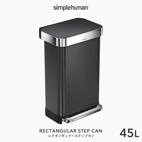 【正規品】【正規販売店】simplehuman シンプルヒューマン 「レクタンギュラー ステップカン 45L ブラック」 CW2053 レクタンギュラーステップダストボックス ペダル式ゴミ箱 ふた ステンレス いたずら 防止 長方形 45リットル シンプル おしゃれ 雑貨