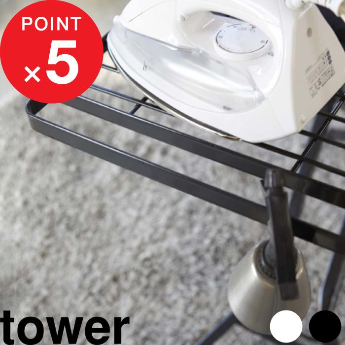 アイロン台 「 スタンド式アイロン台 タワー 」 tower アイロン スタンド式 スタンド 3150 3151 ホワイト ブラック 白 黒 カバー 平型 折りたたみ 高さ調節 コンパクト 大コンパクト スリム シンプル おしゃれ モノトーン 山崎実業 YAMAZAKI