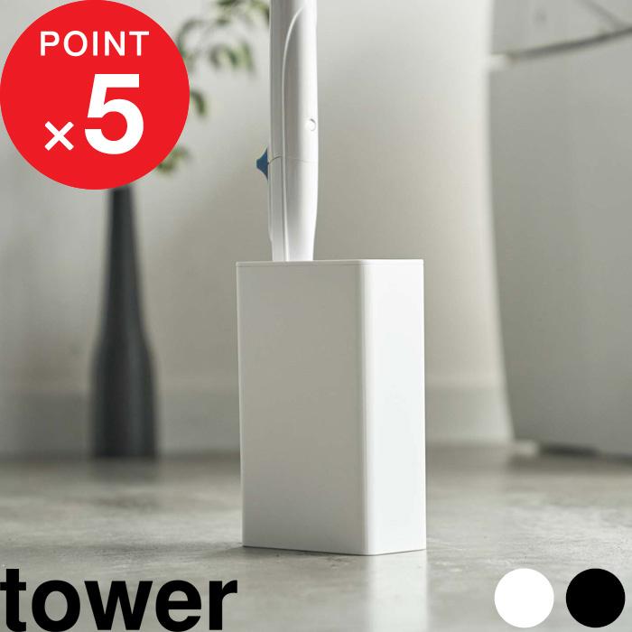 出しっぱなしでも美しく 流せるトイレブラシをすっきり収納できるトイレブラシスタンド 流せるトイレブラシスタンド タワー tower ブラシスタンド ブラシ立て トイレ トイレブラシ ブラシ トイレ用品 スタンド 収納 山崎実業 ホワイト 4855 スクラビングバブル モノトーン 人気の製品 ジョンソン YAMAZAKI ブラシ入れ 4856 ブラック タワーシリーズ 白黒 おしゃれ 信頼
