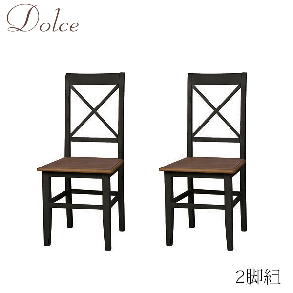 Dolce(ドルチェ) 「ダイニングチェア」 2脚組 椅子 チェア 食卓 天然木 ブラック エレガント/アンティーク/東洋 【送料無料】