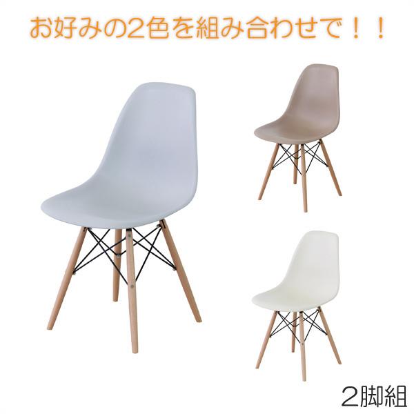 「ジュレ チェア」椅子 ダイニングチェアパーソナルチェア ミッドセンチュリーイームズ リプロダクト選べるカラーは2色【送料無料】