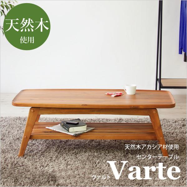 センターテーブル 「Varte(ヴァルト)」 天然木 アカシア ローテーブル 木製 コーヒーテーブル ナチュラル/ミッドセンチュリー