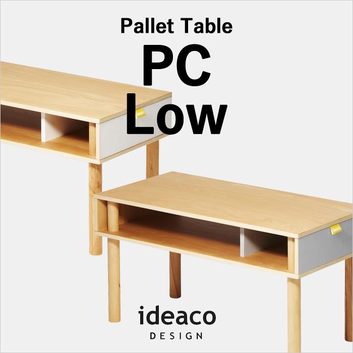 『レビュー投稿で選べる特典』イデアコ ideaco PLYWOOD Series「Pallet Table PC Low(パレットテーブルピーシーロー)」 ホワイト グレー デザイナーズ 机 座卓 テーブル デスク 学習机 おしゃれ 木製 北欧 シンプル コンパクト 省スペース 小さい プライウッド