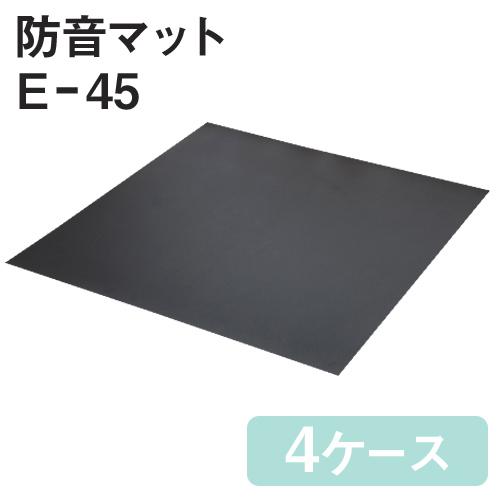 静床ライトの下敷きに♪ 防音マット 「サンダムE-45(E45)」 (4枚入/1坪分)×4ケース(計16枚/4坪分)セット【あす楽対応】【送料込み】