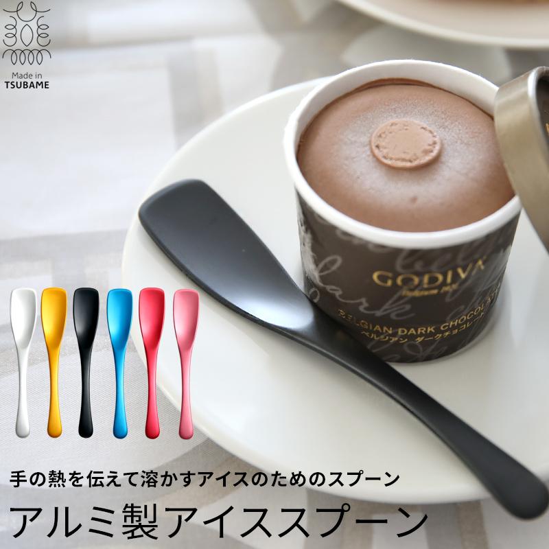 買いたい!アイスクリーム専用スプーン、熱伝導でカチカチアイスが食べられるのは?