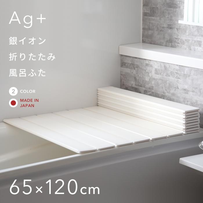 日本製 送料無料 安値 レビュー投稿で今治タオル 浴室用ブラシから選べる特典 銀イオンで抗菌 コンパクトに畳めるAgイオン風呂ふた レビュー投稿で今治タオル他 東プレ Ag銀イオン風呂ふた 安売り S12 S-12 65×120 用 実寸 65×119.3×1.1cm 銀イオンで強力 シルバー Agイオン ホワイト ふろふた お風呂 折りたたみタイプ カビにくい 風呂フタ 抗菌 風呂蓋 風呂ふた