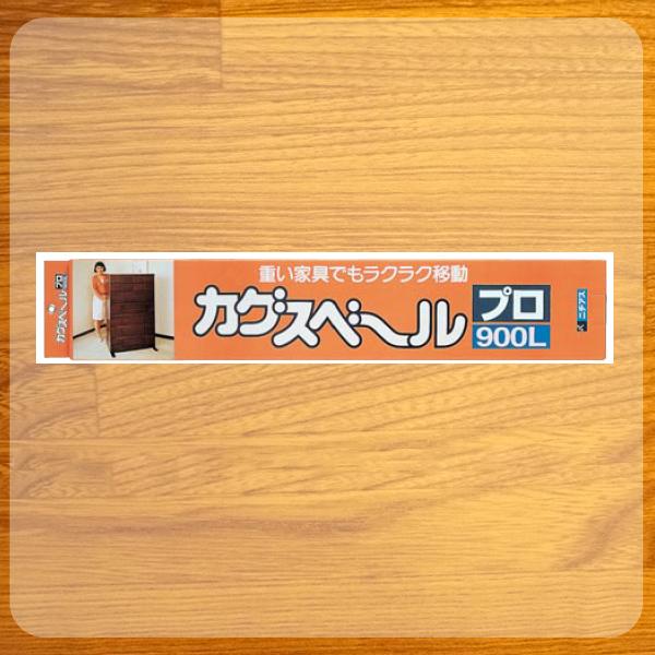 カグスベール プロ900L(重量用) [サイズ:長さ900×幅80×厚さ13mm] 2本入り 【タンスや事務用書棚など大型家具用タイプ】 家具スベール/ニチアス製