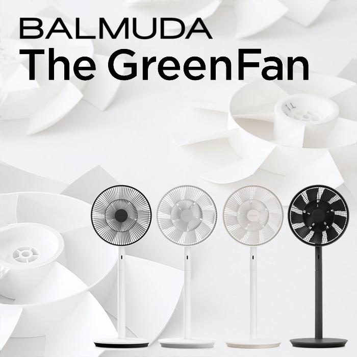『レビュー投稿で選べる特典』「BALMUDA The GreenFan(バルミューダ ザ グリーンファン)」 扇風機 EGF-1600-WK/EGF-1600-WG/EGF-1600-WC/EGF-1600-DK サーキュレーター エコ 省エネ エアコン ホワイト ブラック グレー シャンパンゴールド