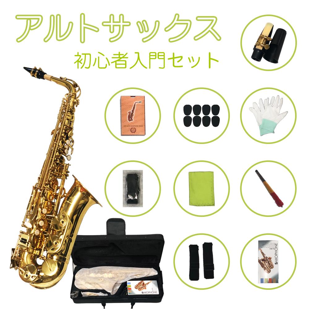 アルトサックス 初心者入門セット Saxophone サックス マート 特価キャンペーン 管楽器 ゴールド 専用ケース付き 彫刻