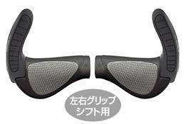 【80】HBG22300 ERGON エルゴン GP3 グリップ ショート/ショート Sサイズ △△2 お取り寄せ