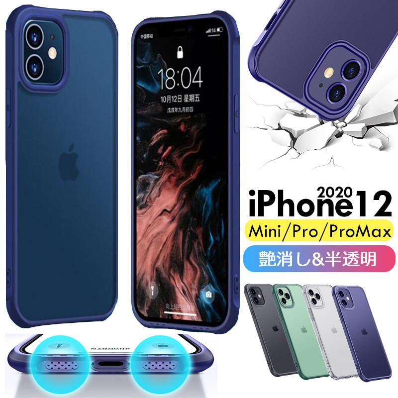 艶消し半透明 アイフォン12 ミニ ケース アイフォンSE2 スマホカバー iPhone11ケース 落下防止 スタンド機能 耐衝撃 ストラップホール付き iPhone12 期間限定特別価格 mini Pro ケースiPhone XS iPhone11 iPhone 第2世代 クリアケース 着後レビューで 送料無料 iPhone8plu iPhone11Pro iPhoneケース X se2 XR Max