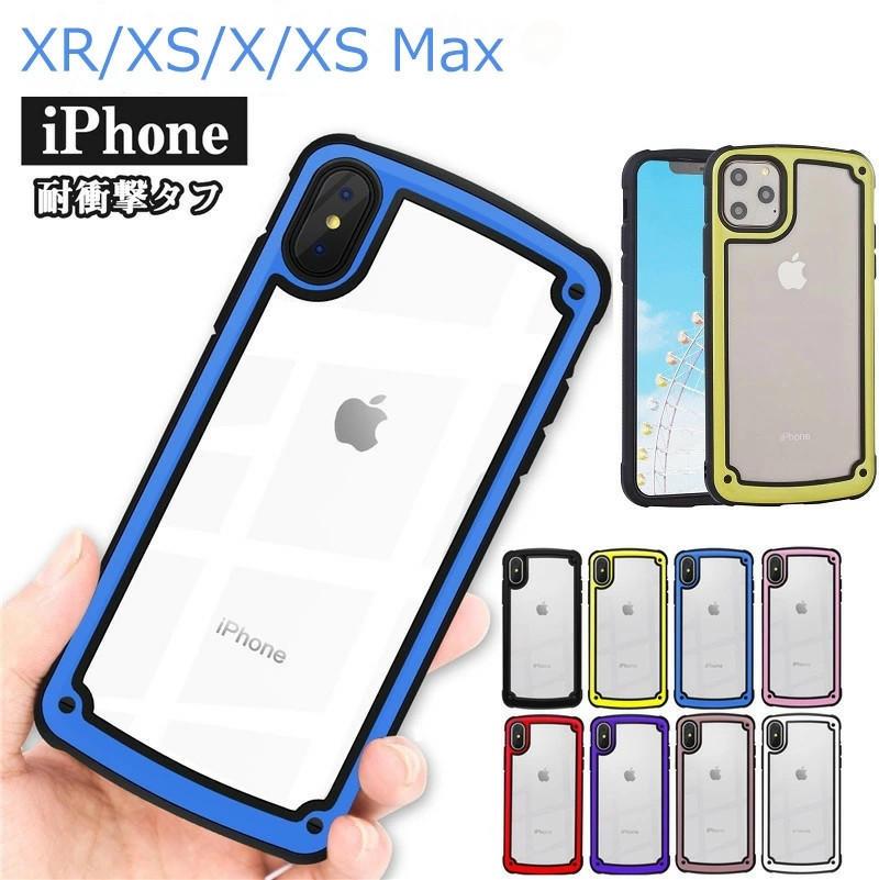 透明ケース iPhoneX ケース 受注生産品 背面 TPUバンパー iPhoneXR iFace 新型 MIL 米軍用規格準拠 iPhoneXS Max カバー 360°保護 アイフォンX タイムセール オシャレ XS スマホケース 耐衝撃 iPhoneXケース TPU クリ アイフォンXR クリア アイフォンXケース iPhone アイフォンXsMax iPhoneXs 人気