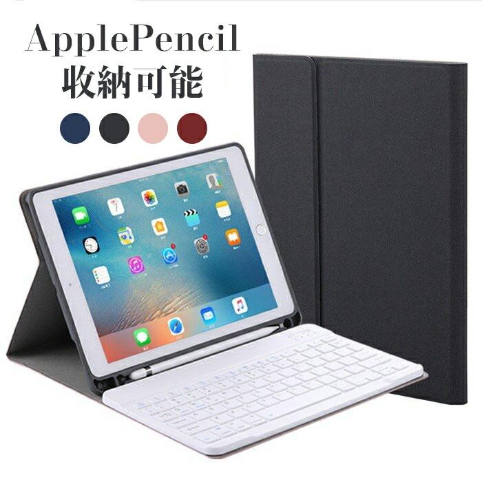 アイパッド プロ 11 キーボード ケース 分離式 Apple Pencil充電 ペンホルダー内蔵 2021 2019 新型 いよいよ人気ブランド iPad mini iPadAir 新生活 Air3 iPadPro11 カバー iPadPro9.7 mini1 5 4 3 2 iPad5 iPadPro10.5 Air2 iPad6