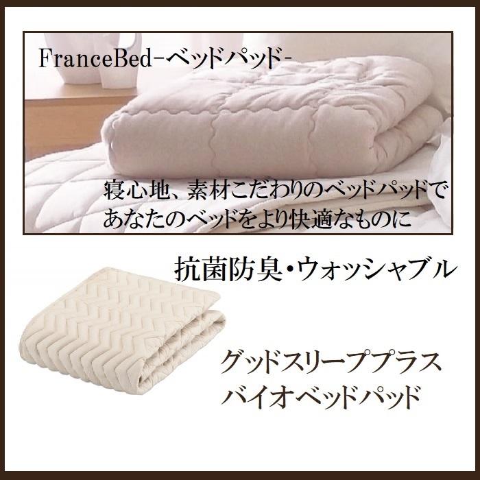 フランスベッド グッドスリーププラスバイオベッドパッド QLサイズ(クィーンロング)手軽に洗濯ができるベッドパッド。抗菌防臭機能