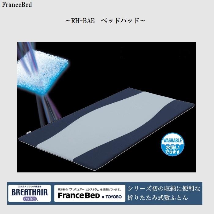 フランスベッド製 ブレスエアーエクストラシリーズ RH-BAE ベッドパッド 通気性抜群のベッドパッドです 東洋紡が開発した新素材ブレスエアーを採用 衛生面・耐久性・環境面にも考慮 ダブル D
