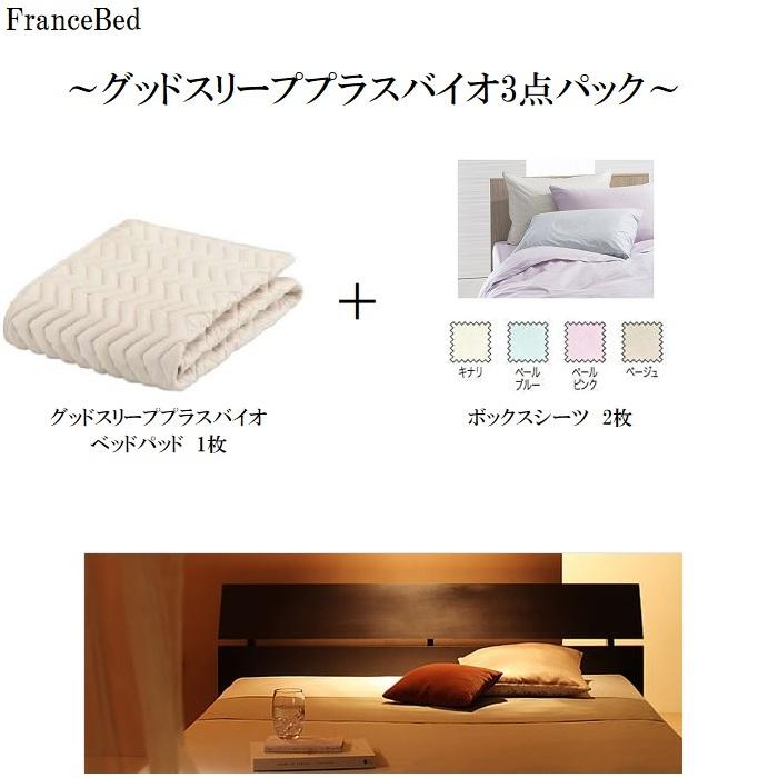 フランスベッド製 グッドスリーププラスバイオ3点パック ベッドパッド1枚とボックスシーツ2枚をパックでお得な寝装品3点セットです。洗濯ネット付属の洗えるベッドパッドと6色から選べる綿100%のボックスシーツ2枚 抗菌防臭加工 ゴム付き 装着簡単 セミダブルロング