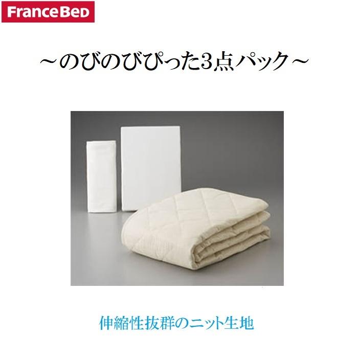 フランスベッドのびのびぴった3点パック シングル のびのびぴったシーツ のびのびぴったピロケースRX用 ベッドパッドをセットにしたお得なパック 装着簡単 抗菌防臭加工