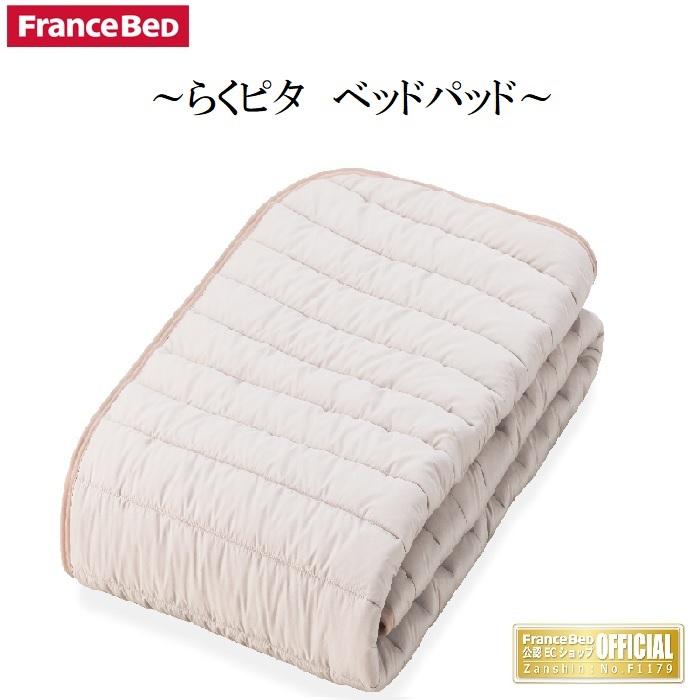 フランスベッド らくピタ羊毛ベッドパッド2 専用シーツ シングル 2点パック ずれない 簡単 東レミルコット