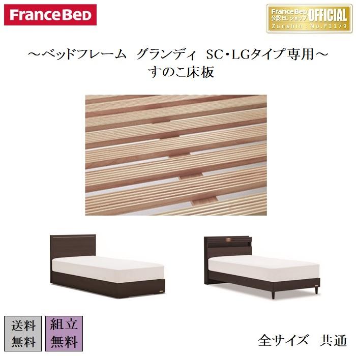 フランスベッド ベッドフレーム用すのこ【送料・組立無料】GR専用すのこ床板 SC LG専用 全サイズ共通 グランディ 通気性抜群 オプションすのこ グランデイ